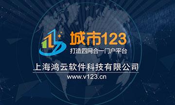 城市123宣传视频